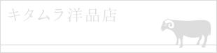 キタムラ洋品店 レディースレザージャケット